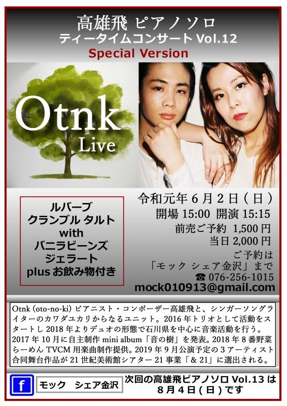2019年6月2日高雄飛Otonoki(美)