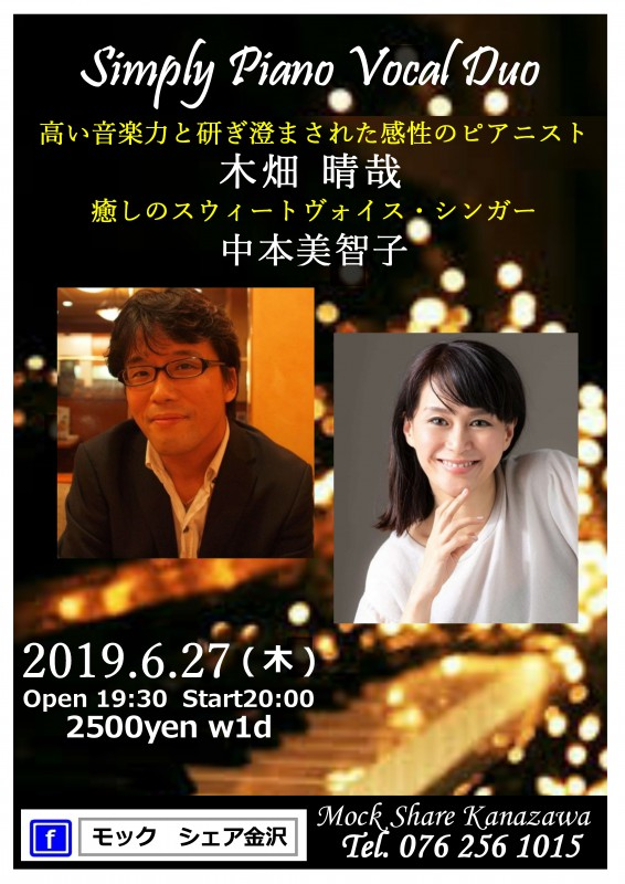 2019年6月27日中本&木畑デュオ(美)