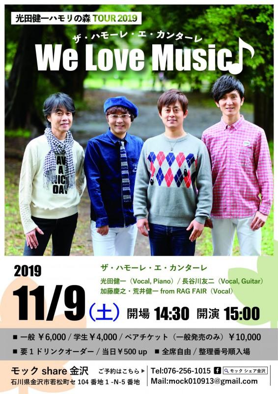 ハモカンライブ2019(土)