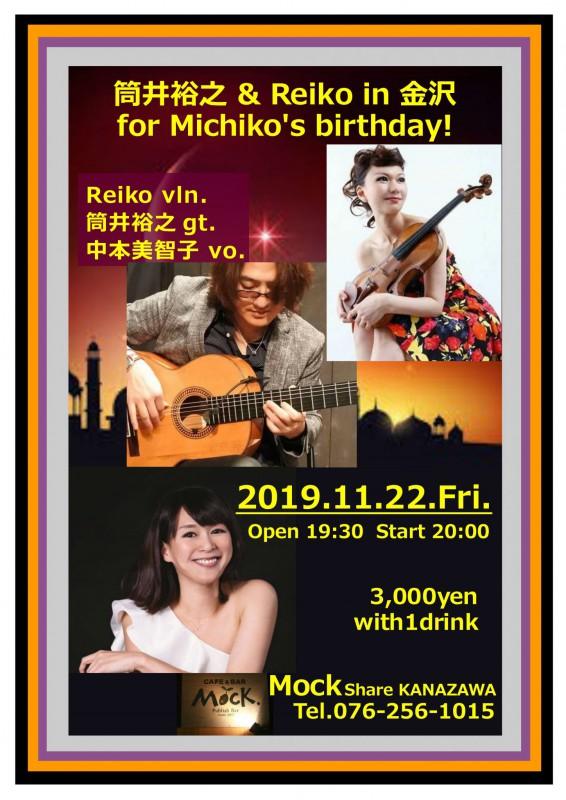 2019年11月22日筒井&Reiko&Michiko(美)