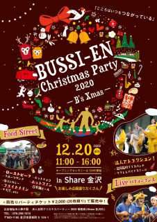 2020クリスマスポスター_page-0001